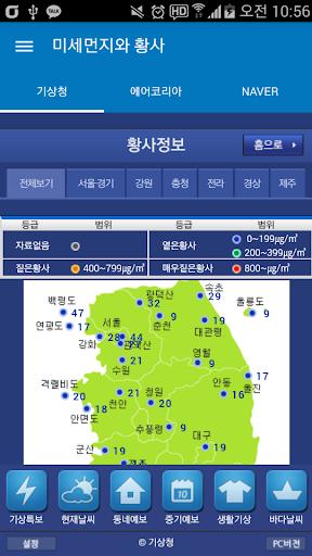 미세먼지와 황사 - 미세먼지 알려주는 웹 사이트 모음
