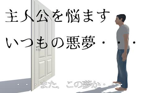 3D脱出ゲーム オニロフォビア screenshot 1