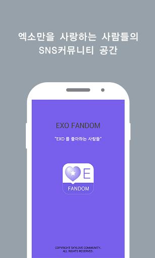 매니아 for EXO 엑소 팬덤