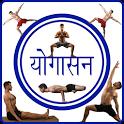 Yogasan in Hindi icon