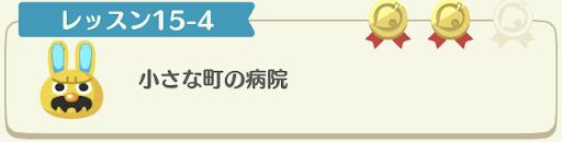 レッスン15-4