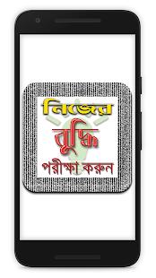 নিজের বুদ্ধি পরীক্ষা করুন - বাংলা আইকিউ টেস্ট - IQ - náhled