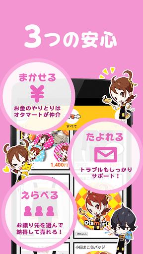 玩免費購物APP|下載オタクのフリマ『オタマート』グッズが100円〜! app不用錢|硬是要APP