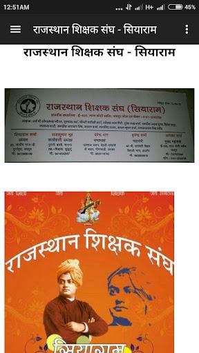 राजस्थान शिक्षक संघ - सियाराम