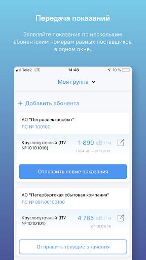 u041fu0421u041a/u041fu042du0421 2.0.22 Screenshots 2