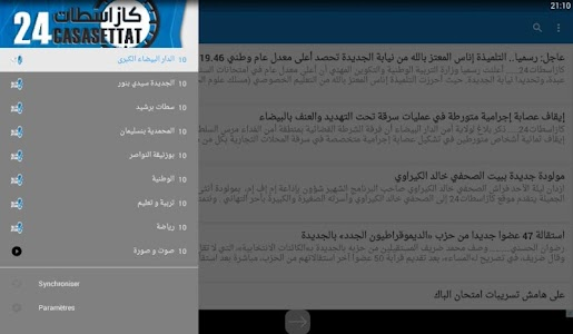 كازا سطات 24  casasettat24 screenshot 1