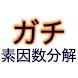 ガチ素因数分解 - Androidアプリ
