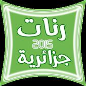 أحلى الصوتيات الجزائرية 2015