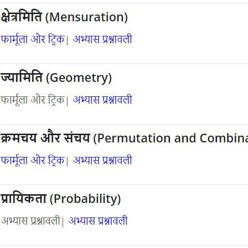 Download Math Formula in Hindi Google Play softwares
