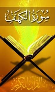 Surah Kahf - náhled