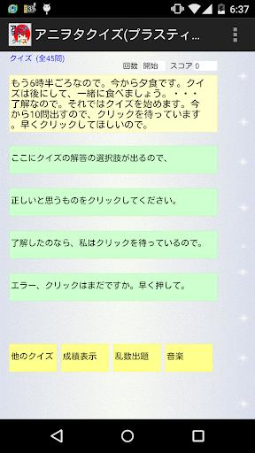アニヲタクイズ プラスティック・メモリーズ編
