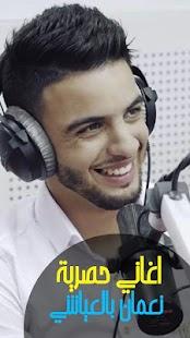 جميع أغاني نعمان بلعياشي 2017 كاملة بدون أنترنيت - náhled