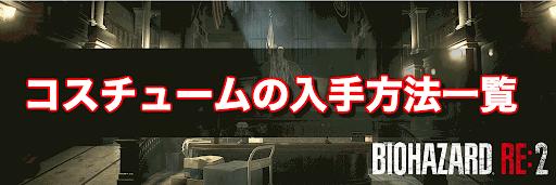 コスチューム mod バイオハザード