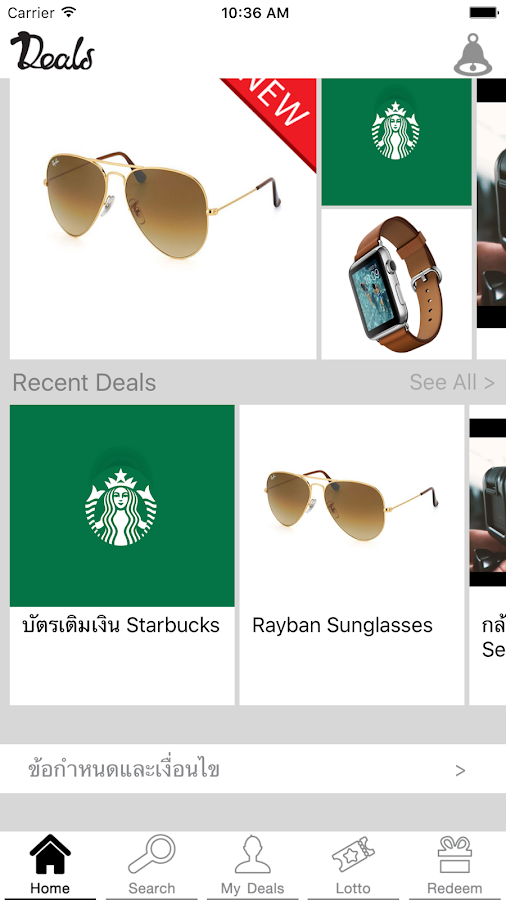 Deals- screenshot