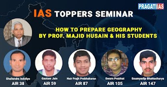 Seminar on Geography Optional by UPSC toppers Shailendra Indoliya and S Battacharya
