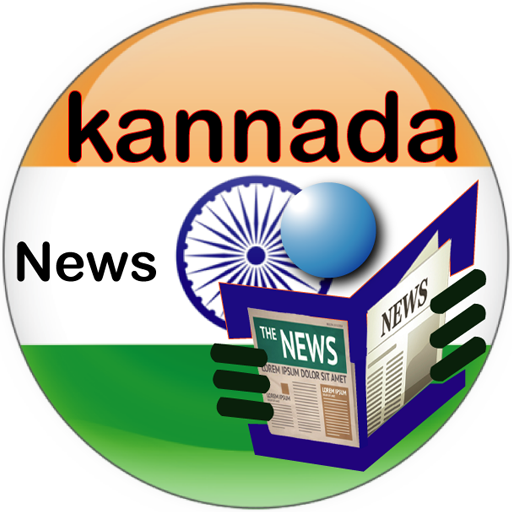 Kannada News - Prajavani news paper - Udayavani - Apps on