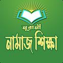 সহীহ নামাজ শিক্ষা - Bangla Namaj Shikkha icon