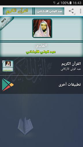 abdul wali al arkani quran mp3 screenshot 1