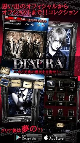 android DIAURA Card Collection! Screenshot 1
