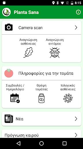 Planta Sana screenshot 1