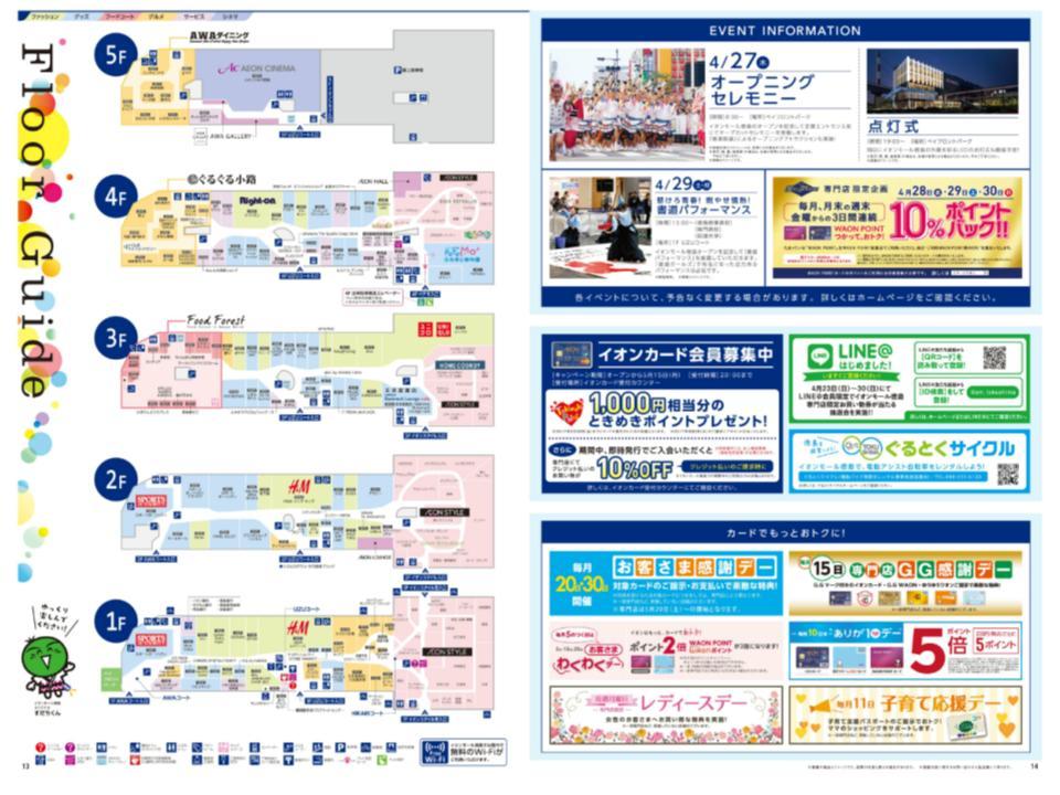 A168.【徳島】グランドオープン08.jpg