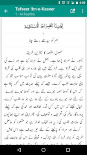Tafseer Ibn e Kaseer Urdu - náhled