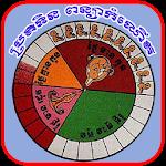 Khmer Baby - Child Horoscope Icon
