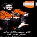 اغاني لسامر المدني بدون نت icon