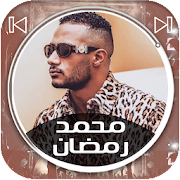 اغاني محمد رمضان 2019