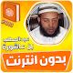 عبد المطلب بن عاشورة القران الكريم بدون انترنت Download for PC Windows 10/8/7