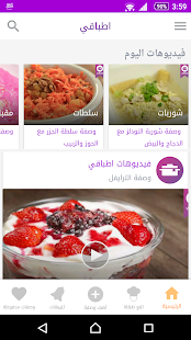 Download Atbaki For PC Windows and Mac apk screenshot 2