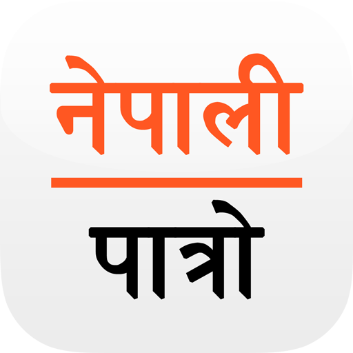 Nepali Patro app (apk) free download for Android/PC/Windows