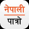 Nepali Patro icon