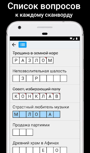 Télécharger Сканворды на русском APK MOD (Astuce) screenshots 5