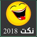 نكت 2018 download
