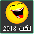 نكت 2018 file APK for Gaming PC/PS3/PS4 Smart TV