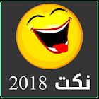 نكت 2019 icon