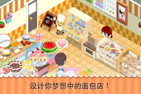 甜點物語:貓咪咖啡館