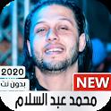 محمد عبد السلام 2020 بدون نت icon