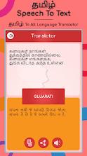 Tamil Speech to Text screenshot thumbnail