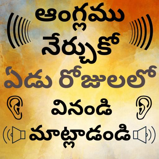 Telugu to English Speaking - English in Telugu - Apps on Google Play