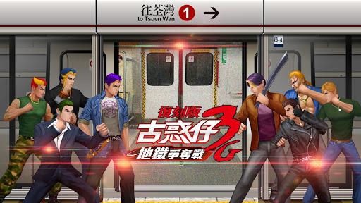 《古惑仔3G》地鐵爭奪戰 screenshot 1