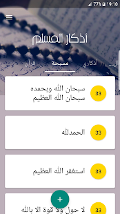 Athkar Almuslim - Smart Screenshots