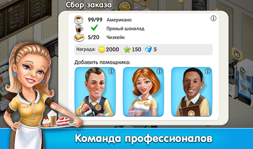 Coffee Shop: Cafe Business Sim v0.9.29 APK+DATA (Mod)