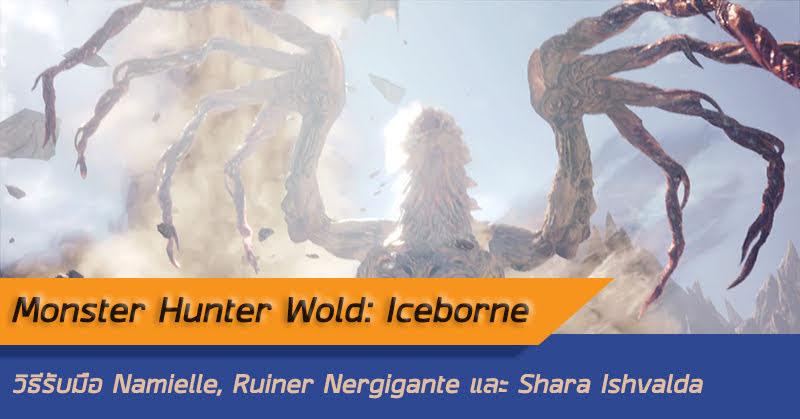 [How to Win] MHW: Iceborne วิธีรับมือ Shara Ishvalda
