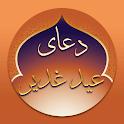دعای عید غدیرصوتی با ترجمه فارسی کامل icon