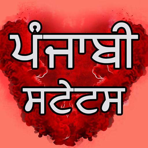 Punjabi Love Status, Shayari, Quotes - 2018 screenshots 1