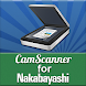 CamScanner for Nakabayashi