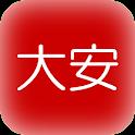 2016年版大安カレンダー icon