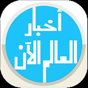 App اخبار العالم الآن APK for Windows Phone